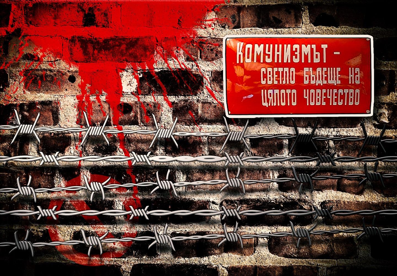 """Комунизмът – """"светло"""" бъдеще?! Нека остане тъмно минало…"""
