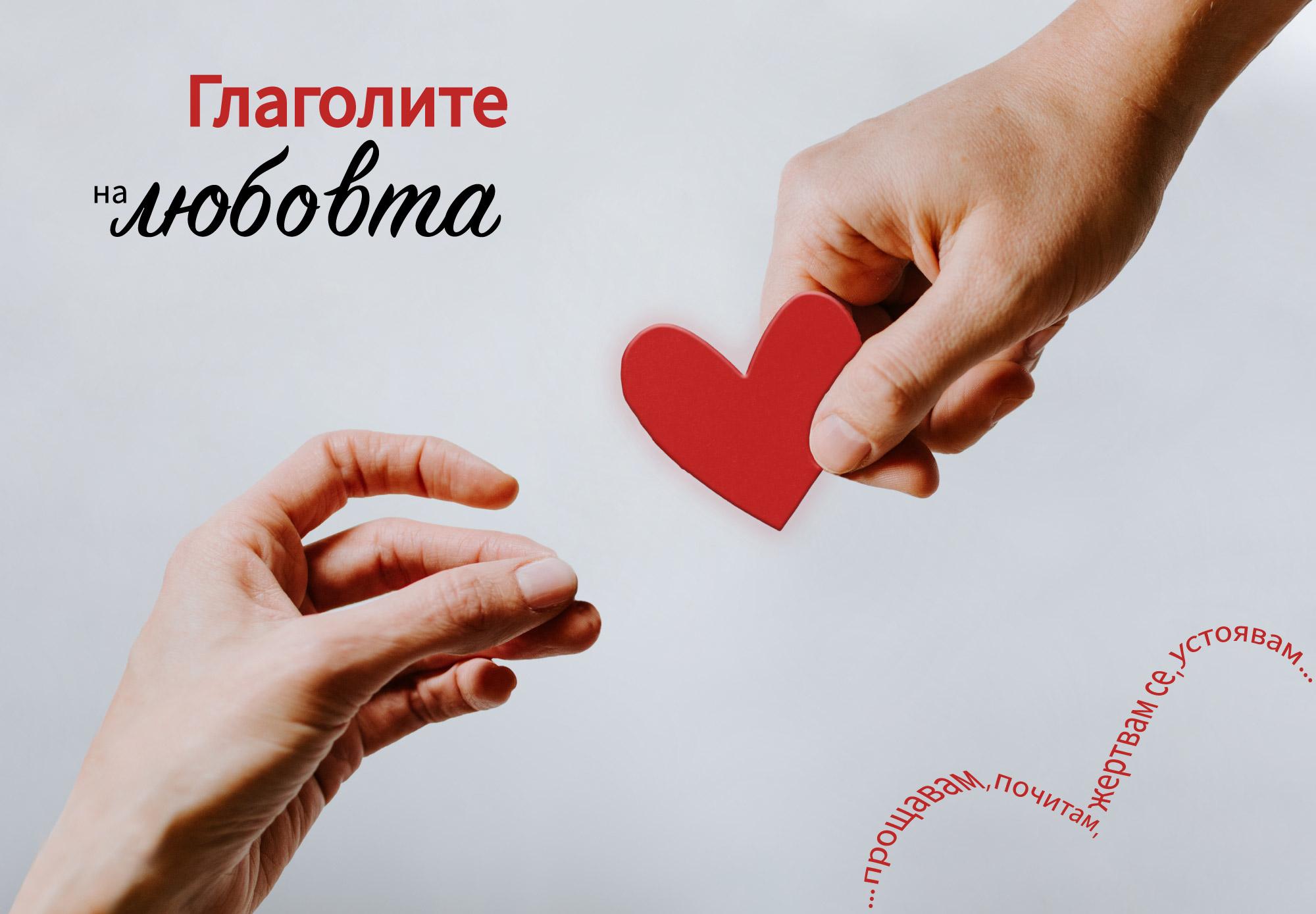 Глаголите на Любовта