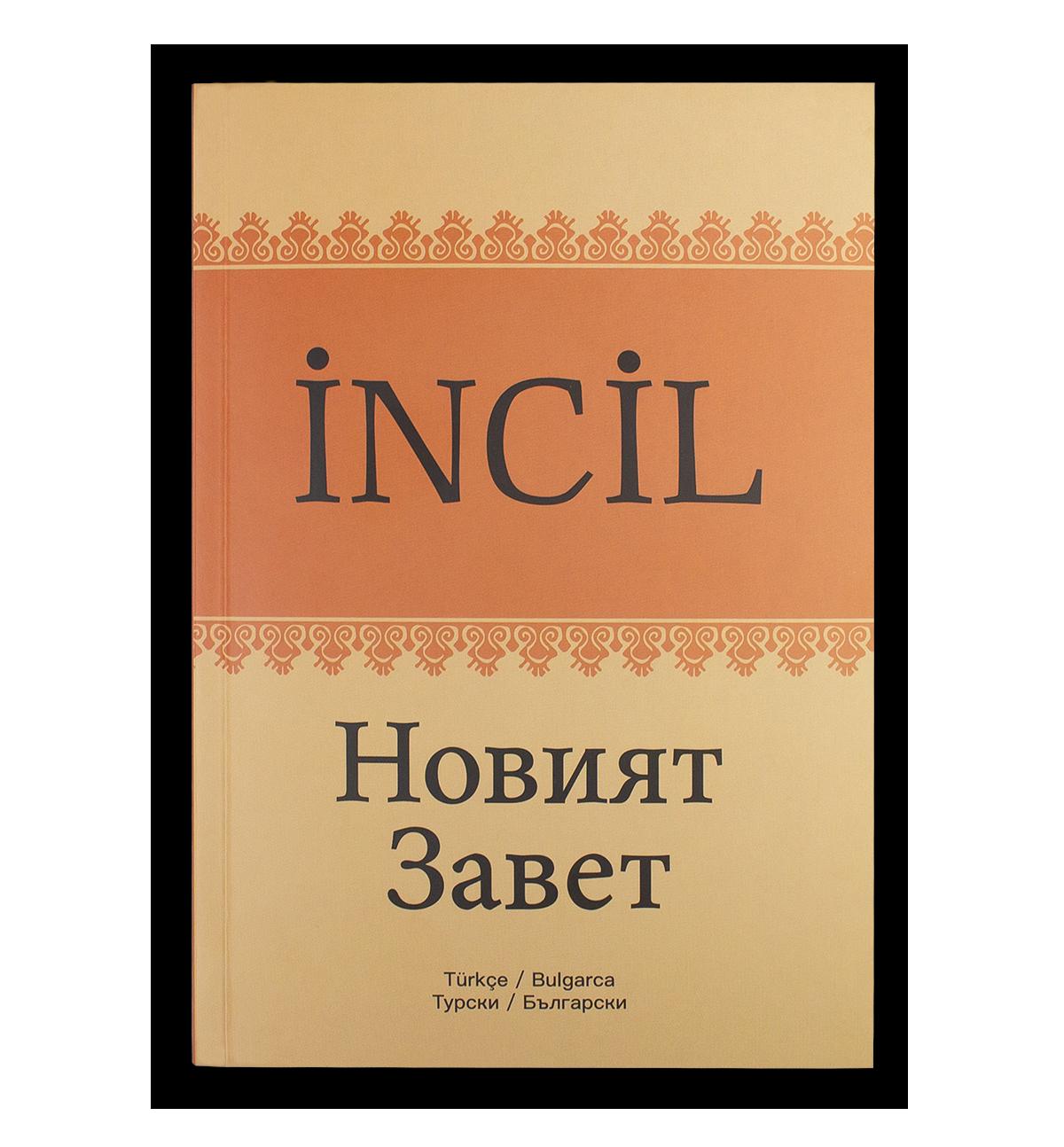 Новият Завет, двуезичен (турски-български)