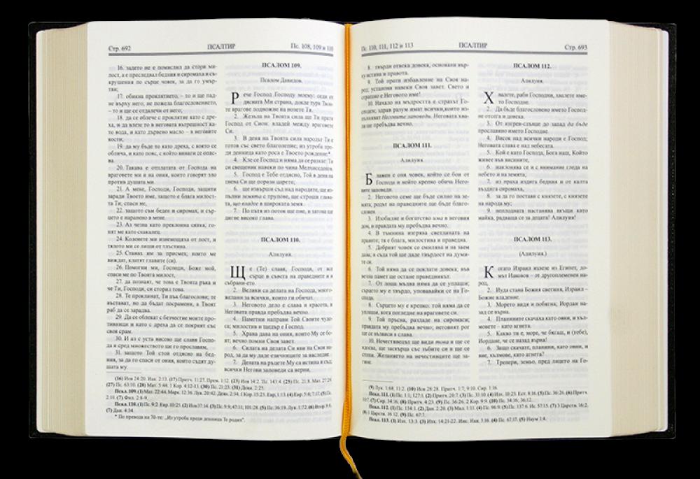 Библия (среден формат)