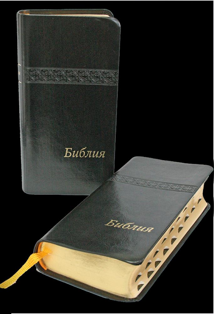 Библия (джобен формат, черна)