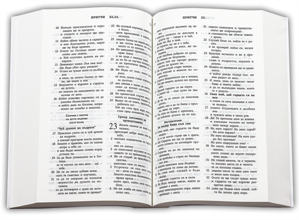 http://biblesociety.bg/products/image/files/images/p58_gallery2015-05-28-13-16-58.png