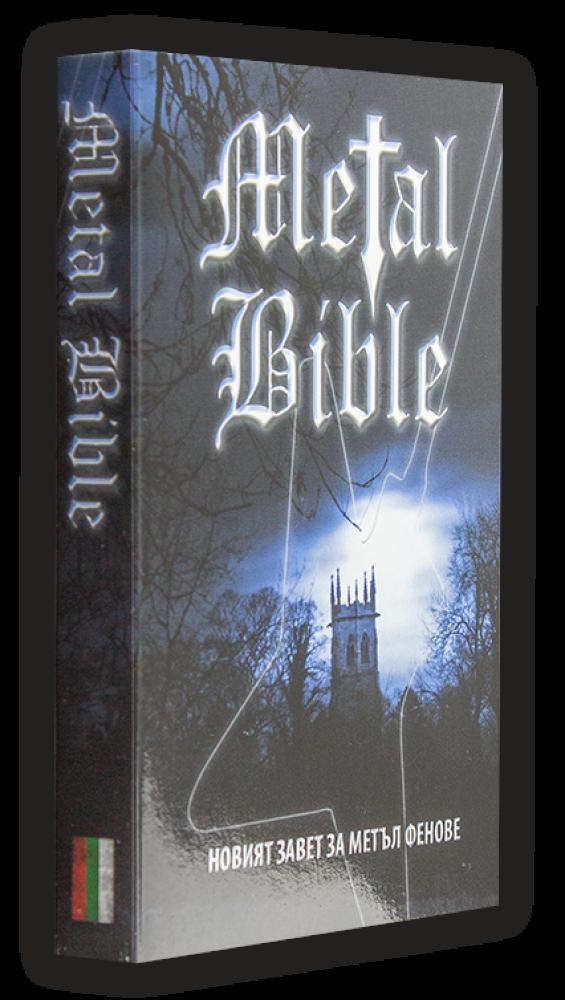 Новият Завет (Metal Bible, малък формат)
