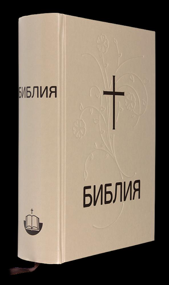 Библия (ЕДЪР шрифт)