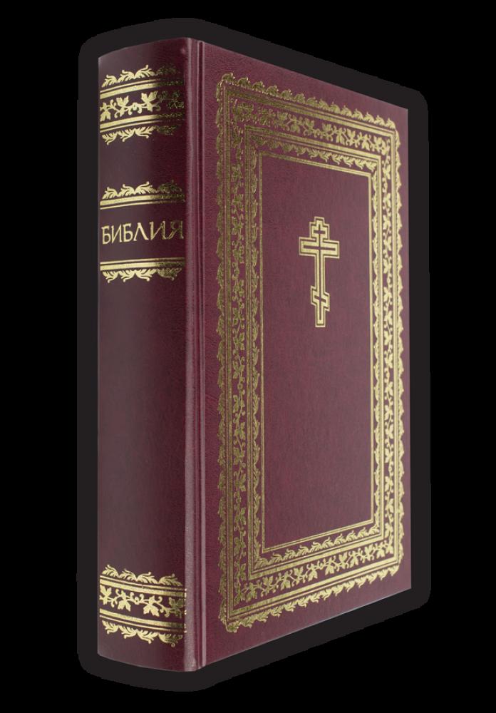 Библия, руски език (голям формат, бордо)