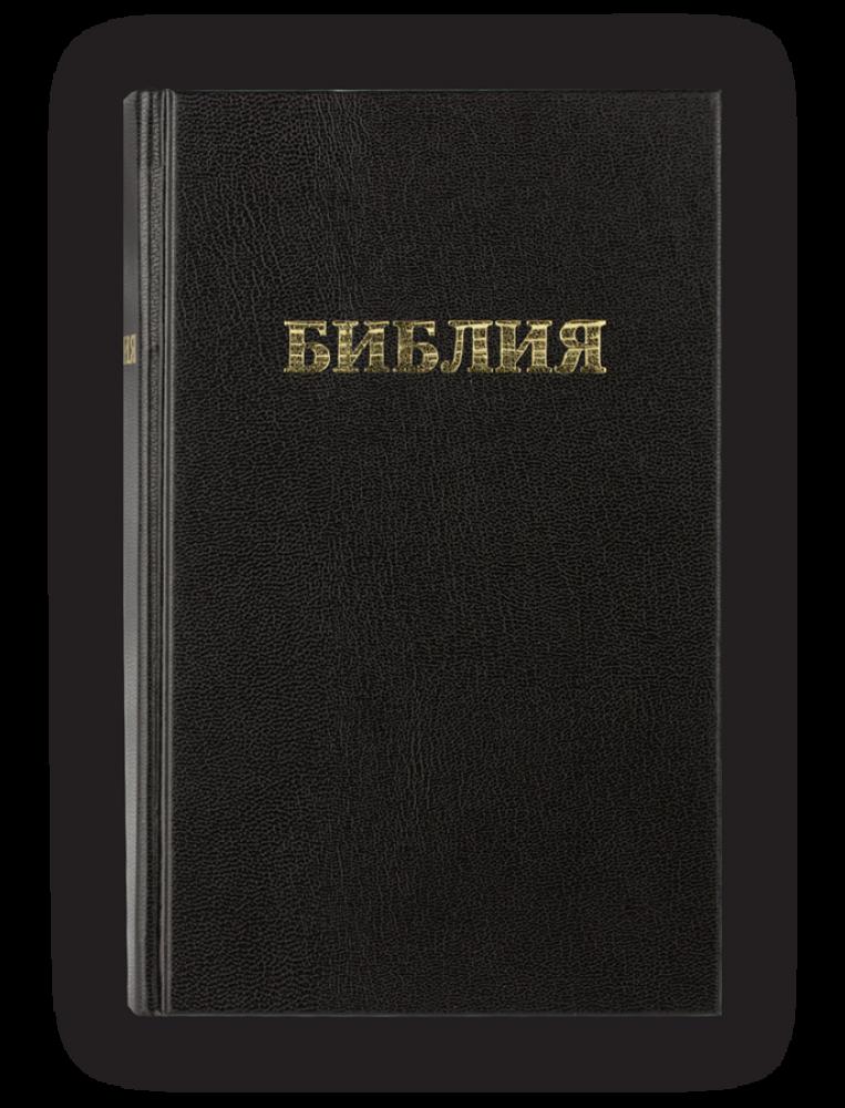 Библия, руски език (среден формат, черна)