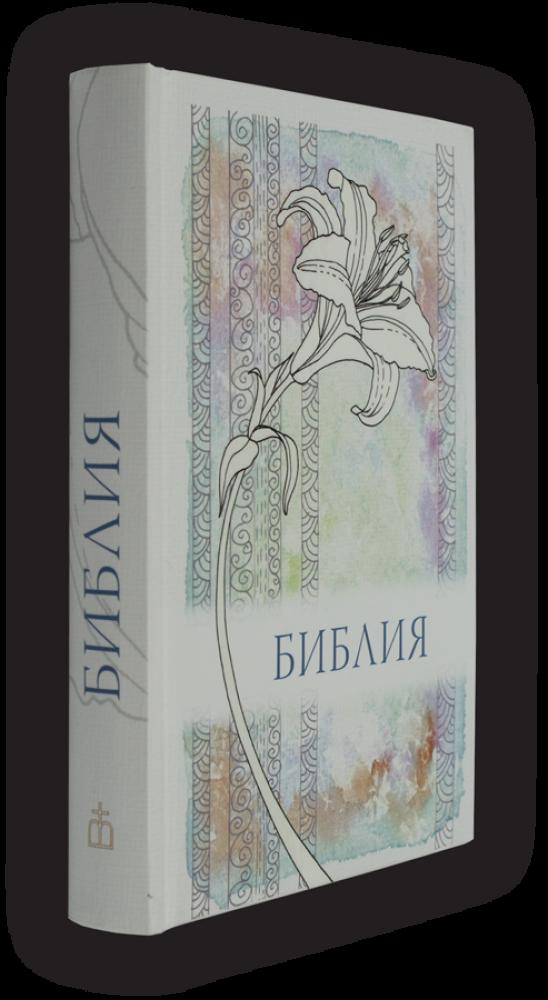 Библия, руски език (малък формат, луксозна, цветна)