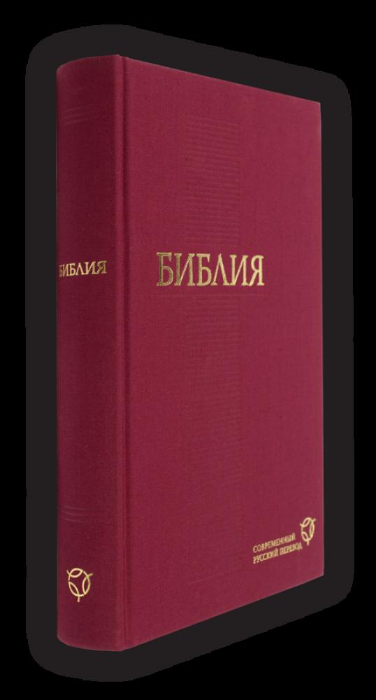 Библия, руски език (среден формат, червена)