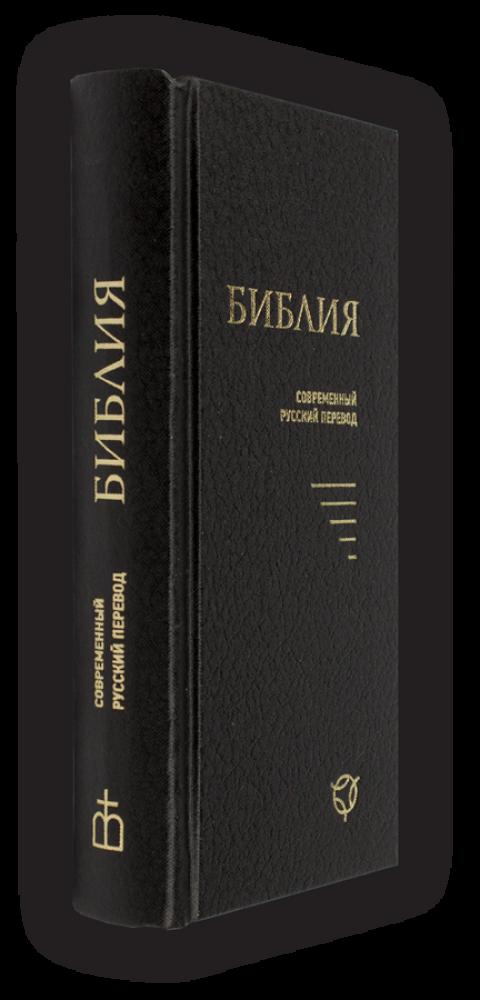 Библия, руски език (джобен формат, твърда корица, черна)