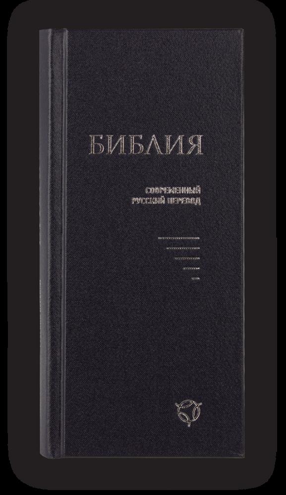 Библия, руски език (джобен формат, твърда корица, т. синя)
