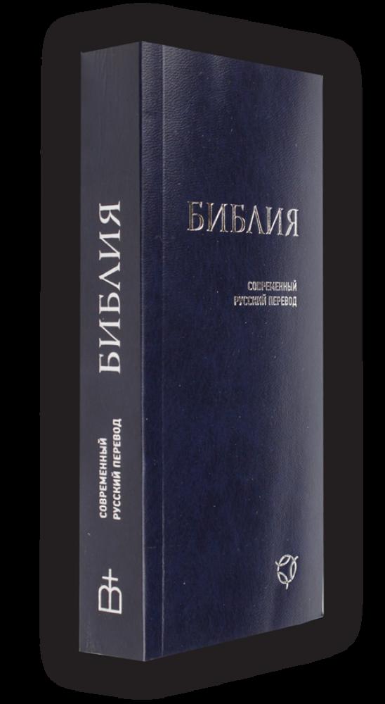 Библия, руски език (джобен формат, мека корица, т. синя)