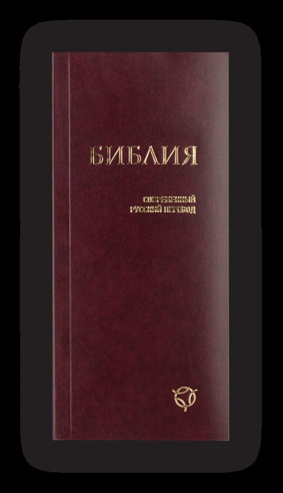 Библия, руски език (джобен формат, мека корица, бордо)