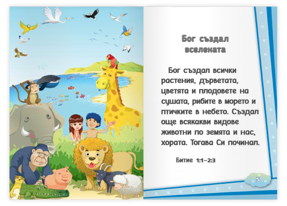 https://biblesociety.bg/products/image/files/images/p95_gallery2018-01-11-11-03-54.png