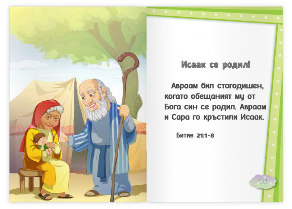 https://biblesociety.bg/products/image/files/images/p95_gallery2018-01-11-11-04-12.png