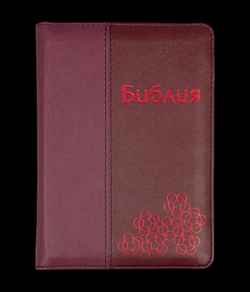 Библия с цип (тъмнорозова)