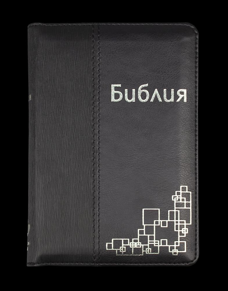Библия с цип (сива)
